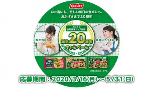 [ニッスイ] ニッスイ自然解凍カップ惣菜! 誕生20周年キャンペーン | 2020年5月31日(日) まで
