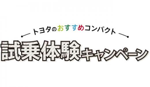 [トヨタ] トヨタのおすすめコンパクト 試乗体験キャンペーン | 2020年3月31日(火) まで
