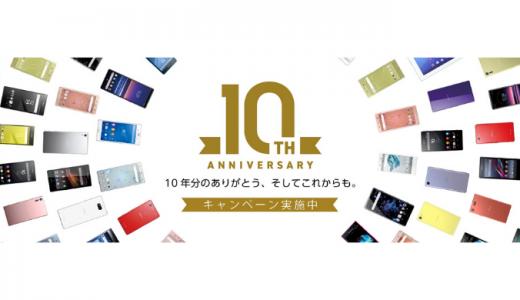 [SONY] Xperia 10th Anniversaryキャンペーン | 2020年4月10日(金) まで