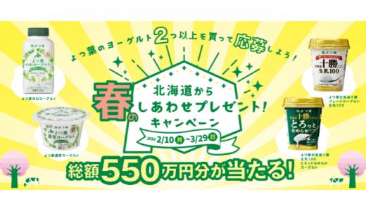 [よつ葉] 北海道から春のしあわせプレゼント!キャンペーン | 2020年3月29日(日) まで