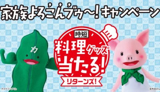 [ヤマサ醤油] 家族よろこんブゥ~!キャンペーン | 2020年8月31日(月) まで