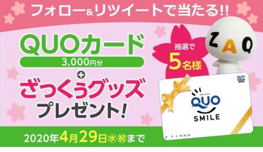 [J:COM] 【\フォロー&リツイート当たる!/ 上方漫才大賞 放送記念『QUOカード+ざっくぅグッズ』セットプレゼント】キャンペーン | 2020年4月29日(水・祝)まで