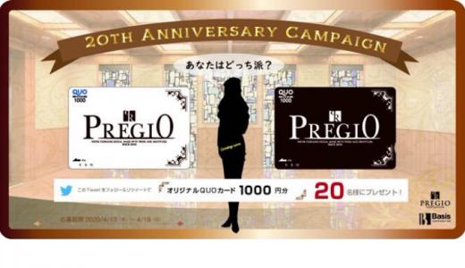 [ベイシス]  プレジオ20周年 フォロー&リツイートキャンペーン | 2020年4月19日(日)23:59まで