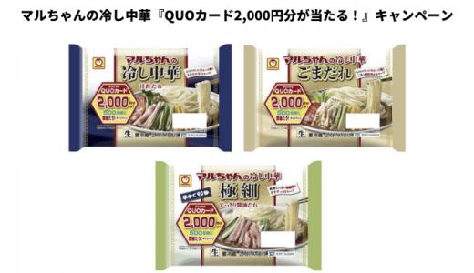 [東洋水産] マルちゃんの冷し中華『QUOカード2,000円分が当たる!』キャンペーン | 2020年4月20日(月)〜告知パッケージがなくなるまで