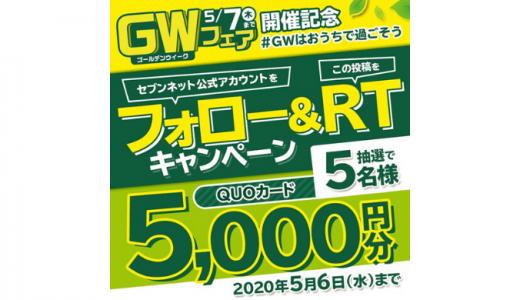 [セブンネットショッピング] GWフェア開催記念RTキャンペーン | 2020年5月6日(水) まで
