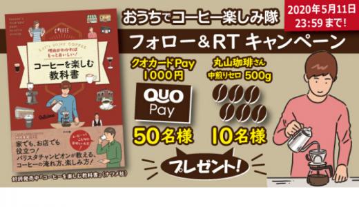 [ナツメ社]  おうちでコーヒー楽しみ隊リツイートキャンペーン | 2020年5月11日(月)23:59まで