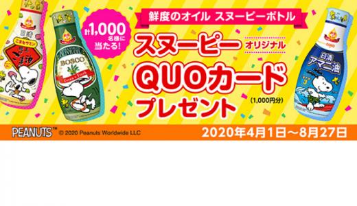 [日清オイリオ] スヌーピーオリジナルQUOカード プレゼントキャンペーン | 2020年8月27日(木)まで