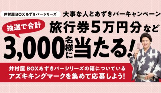 [井村屋] 旅行券5万円など当たる!大事な人とあずきバーキャンペーン | 2020年9月30日(水) まで
