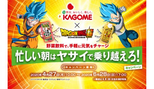 [KAGOME] 忙しい朝はヤサイで乗り越えろ!キャンペーン | 2020年6月28日(日) まで