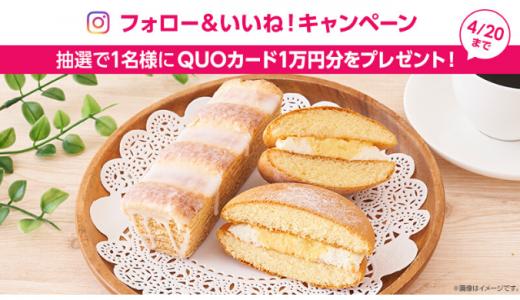 [ローソン] Instagramで「新感覚スイーツ」をフォロー&いいね!してQUOカード10,000円分を当てよう! | 2020年4月20日(月)23:59 まで