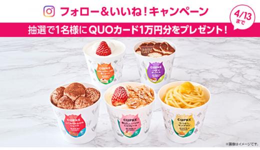 [ローソン] Instagramで「CUPKE」をフォロー&いいね!してQUOカード10,000円分を当てよう! | 2020年4月13日(月)23:59 まで