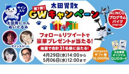 [太田胃散] 太田胃散GWキャンペーン第一弾 | 2020年5月6日(水) まで