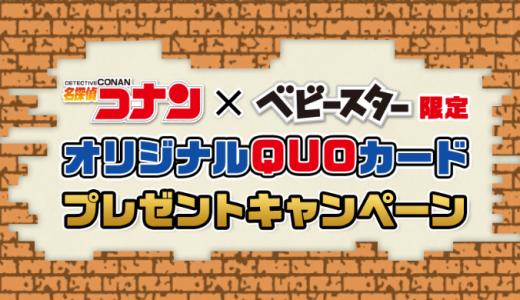 [おやつカンパニー] 名探偵コナンオリジナルQUOカードプレゼントキャンペーン | 2020年7月31日(金) まで
