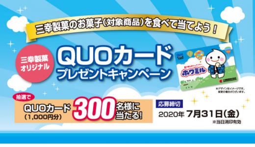[三幸製菓]オリジナルQUOカードプレゼントキャンペーン | 2020年7月31日(金) まで