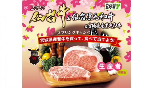 [仙台牛銘柄推進協議会] 宮城県産和牛を買って、食べて当てよう! | 2020年5月10日(日) まで