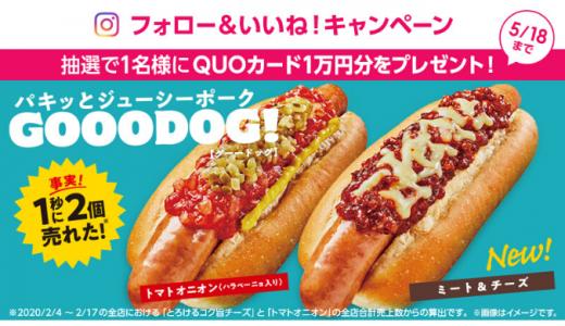 [ローソン] Instagramで「GOOODOG」をフォロー&いいね!してQUOカード10,000円分を当てよう! | 2020年5月18日(月)23:59 まで