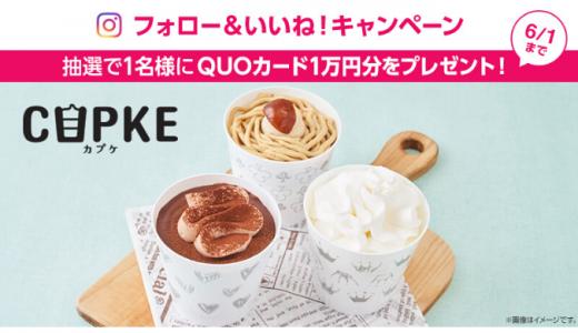 [ローソン] Instagramで「CUPKE」をフォロー&いいね!してQUOカード10,000円分を当てよう! | 2020年6月1日(月)23:59 まで