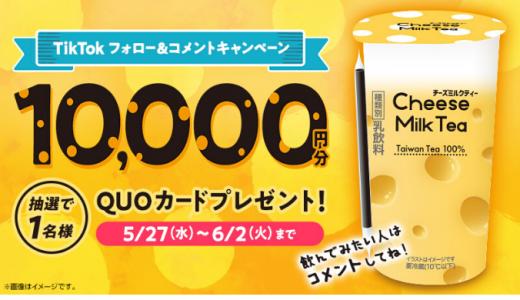 [ローソン] TikTokフォロー&コメントしてQUOカード10,000円分を当てよう! | 2020年6月2日(火)23:59 まで