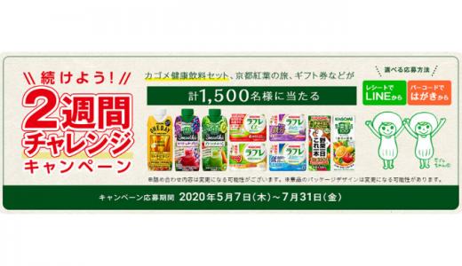 [KAGOME] 続けよう!2週間チャレンジキャンペーン | 2020年7月31日(金) まで