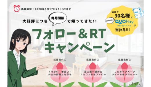 [富山第一銀行] 公式Twitterアカウントのフォロー&リツイートキャンペーン(2020年5月度) | 2020年5月17日(日)23:59 まで