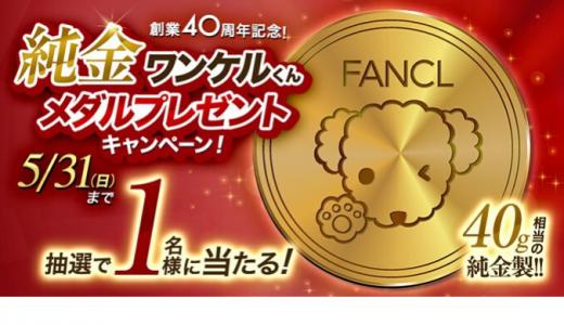 [ファンケル] 純金ワンケルくんメダルプレゼントキャンペーン | 2020年5月31日(日) まで