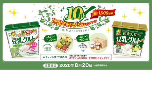 [マルサンアイ] 豆乳グルト10周年ありがとうキャンペーン | 2020年8月20日(木) ※当日消印有効