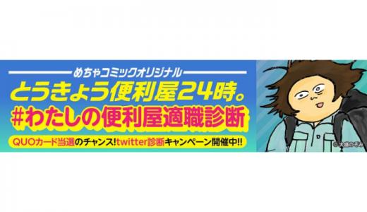 [アムタス] 『めちゃコミック(めちゃコミ)』Twitterキャンペーン | 2020年5月18日(日) まで