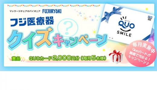 [フジ医療器] QUOカードが抽選で当たるクイズキャンペーン | 2020年5月29日(金)17:30 まで