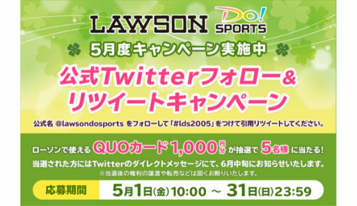 [ローソンエンタテインメント]  LAWSON Do!SPORTS 公式Twitterフォロー&リツイートキャンペーン | 2020年5月31日(日)23:59 まで