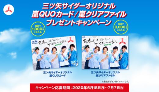 [アサヒ飲料] 三ツ矢サイダーオリジナル 嵐QUOカード/嵐クリアファイル プレゼントキャンペーン | 2020年7月7日(火)当日消印有効