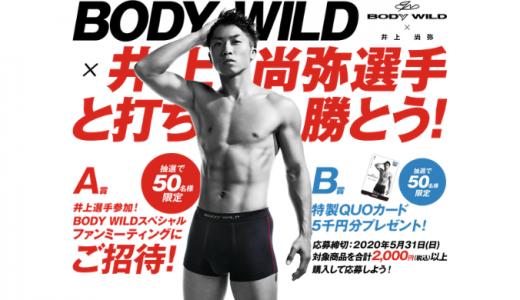 [GUNZE] BODY WILD×井上尚弥選手と打ち勝とう。豪華賞品が当たる応募キャンペーン | 2020年5月31日(日) まで