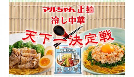 [マルちゃん正麺] マルちゃん正麺天下一決定戦 | 2020年7月5日(日) まで