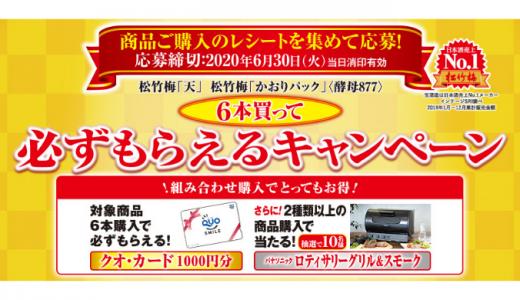 [宝酒造] 松竹梅「天」「かおりパック」6本買って必ずもらえるキャンペーン | 2020年6月30日(火) まで