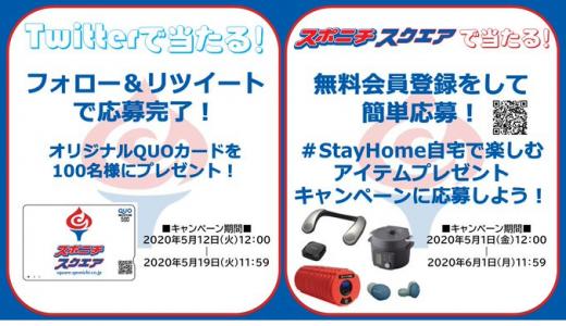 [スポニチ] Twitterキャンペーン | 2020年5月19日(火) まで
