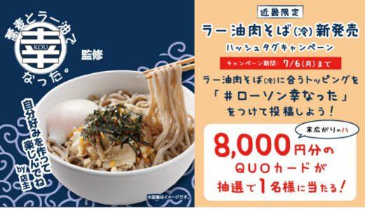 [ローソン]  【近畿限定】「蕎麦とラー油で幸なった」ハッシュタグキャンペーン | 2020年6月29日(月)23:59 まで