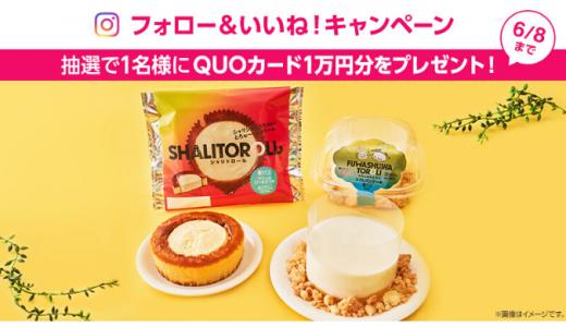 [ローソン] Instagramで「Uchi Café スイーツ」をフォロー&いいね!してQUOカード10,000円分を当てよう! | 2020年6月8日(月)23:59 まで