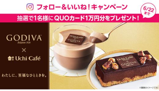 [ローソン] Instagramで「GODIVA × Uchi Café」をフォロー&いいね!してQUOカード10,000円分を当てよう! | 2020年6月22日(月)23:59 まで