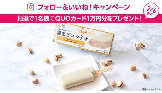 [ローソン] Instagramで「Uchi Café 贅沢チョコレートバー 濃密ピスタチオ」をフォロー&いいね!してQUOカード10,000円分を当てよう! | 2020年7月6日(月)23:59 まで