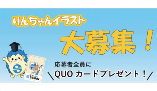 [セイリン] 鍼水りんのイラスト大募集!SNSキャンペーン | 2020年6月19日(金) まで