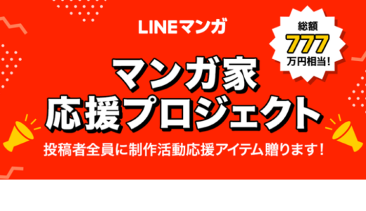 [LINEマンガ] マンガ家応援プロジェクト | 2020年7月12日(日) まで