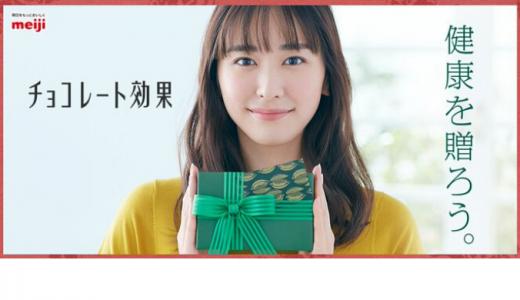 [明治] 「新垣結衣さん誕生祭」チョコレート効果 Twitterキャンペーン | 2020年6月11日(木)23:59 まで