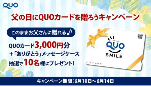 [クオカード] 父の日にQUOカードを贈ろうキャンペーン | 2020年6月14日(日)23:59 まで