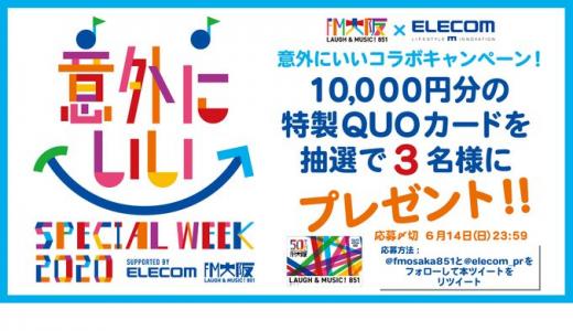 [FM大阪×エレコム] FM大阪×ELECOM 意外にいいコラボキャンペーン | 2020年6月14日(日)23:59 まで