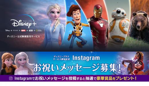 [ウォルト・ディズニー・ジャパン] Disney+(ディズニープラス)サービス開始記念 Instagramお祝いコメントキャンペーン | 2020年6月14日(日)23:59 まで