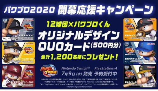 [コナミデジタルエンタテインメント] パワプロ2020 開幕応援キャンペーン | 2020年7月5日(日)まで