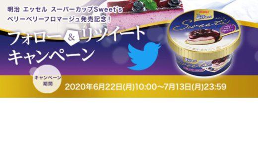 [明治] 明治 エッセル スーパーカップ Sweet's ベリーベリーフロマージュ フォロー&リツイートキャンペーン | 2020年7月13日(月)23:59まで