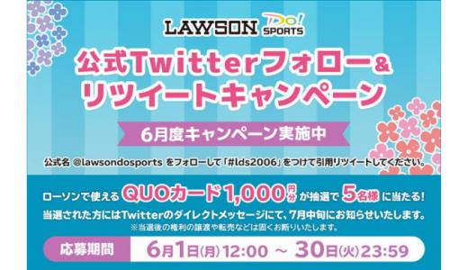 [ローソンエンタテインメント]  LAWSON Do!SPORTS 公式Twitterフォロー&リツイートキャンペーン | 2020年6月30日(火)23:59 まで