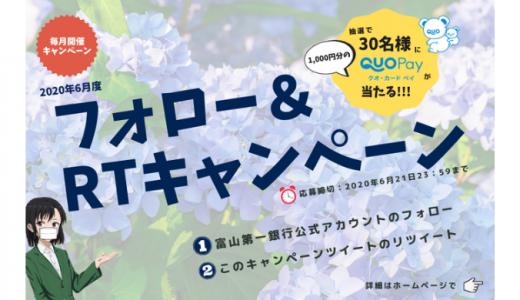 [富山第一銀行] 公式Twitterアカウントのフォロー&リツイートキャンペーン(2020年6月度) | 2020年6月21日(日)23:59 まで