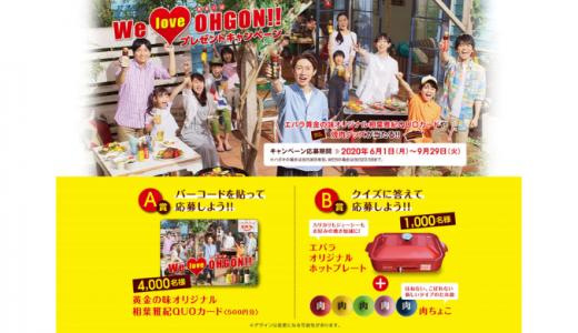 [エバラ] エバラ黄金の味 We love OHGON!!プレゼントキャンペーン | 2020年9月29日(火)23:59 まで ※当日消印有効