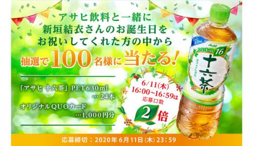 [アサヒ飲料] 「#新垣結衣誕生祭2020」公式Twitterフォロー&リツイートキャンペーン | 2020年6月11日(木)23:59 まで